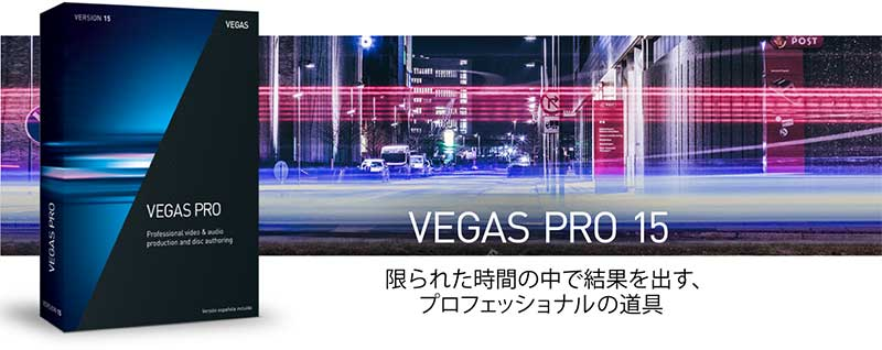 VEGAS Pro15